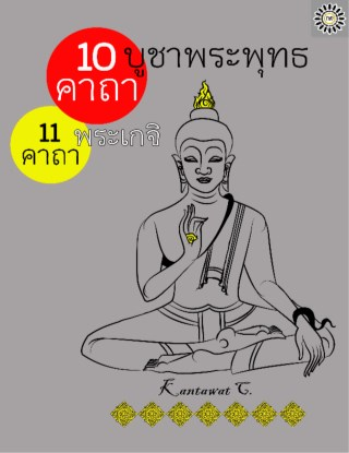 หน้าปก-10-คาถาบูชาพระพุทธ-11-คาถาพระเกจิ-ookbee