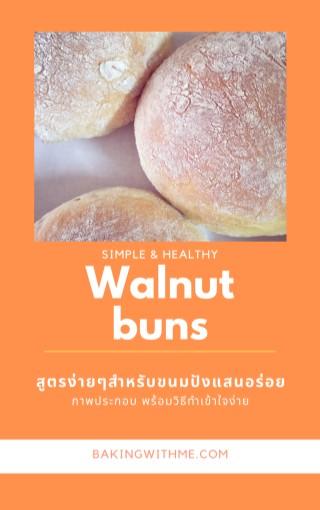 หน้าปก-walnut-buns-สูตรง่ายๆสำหรับขนมปังแสนอร่อย-ookbee