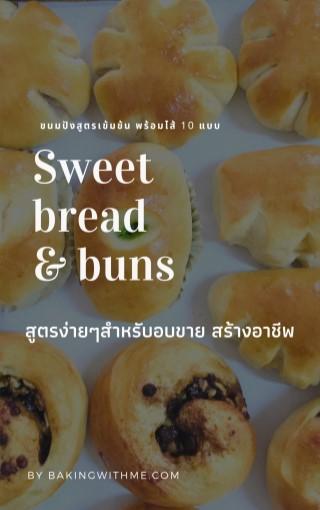 หน้าปก-sweet-bread-buns-สูตรง่ายๆสำหรับอบขายสร้างอาชีพ-ขนมปังสูตรเข้มข้น-พร้อมไส้10แบบ-ookbee
