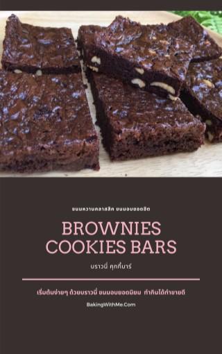 หน้าปก-ฺbrownies-cookies-bars-ขนมหวานคลาสสิค-ขนมอบยอดฮิต-ookbee