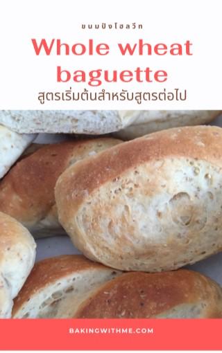 หน้าปก-whole-wheat-baguette-ขนมปังโฮลวีท-สูตรเริ่มต้นสำหรับสูตรต่อไป-ookbee