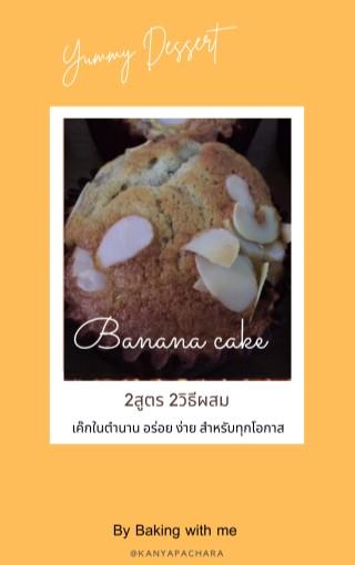 หน้าปก-banana-cake-เค๊กกล้วยหอม-สูตรเค๊กในตำนาน-อร่อย-ง่าย-สำหรับทุกโอกาส-ookbee