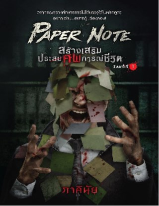 paper-note-สร้างเสริมประศพการณ์ชีวิต-หน้าปก-ookbee
