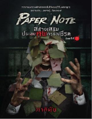 หน้าปก-paper-note-สร้างเสริมประศพการณ์ชีวิต-ทดลองอ่าน-ookbee