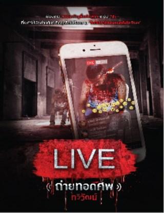 live-ถ่ายทอดศพ-หน้าปก-ookbee