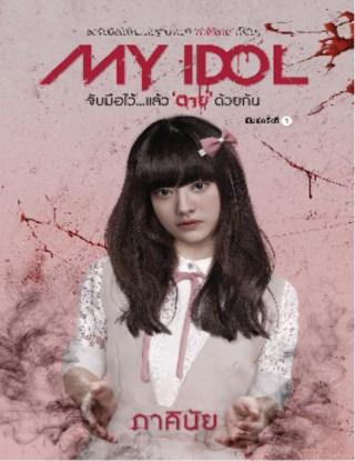 หน้าปก-my-idol-จับมือไว้แล้ว-ตาย-ด้วยกันทดลองอ่าน-ookbee