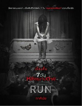 หน้าปก-run-เรื่องสั้นชุด-7-วันหลังความตาย-ทดลองอ่าน-ookbee