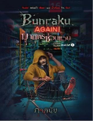 หน้าปก-bunraku-again-ฆาตกรซ่อนแอบ-ทดลองอ่าน-ookbee
