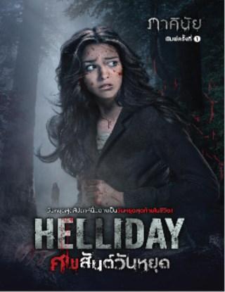หน้าปก-helliday-ศพสันต์วันหยุด-ทดลองอ่าน-ookbee