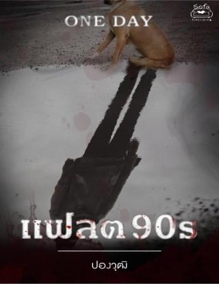 หน้าปก-แฟลต-90s-เรื่องสั้นชุด-one-day-หนึ่งวันก่อนฉันตาย-อีกครั้ง-ookbee