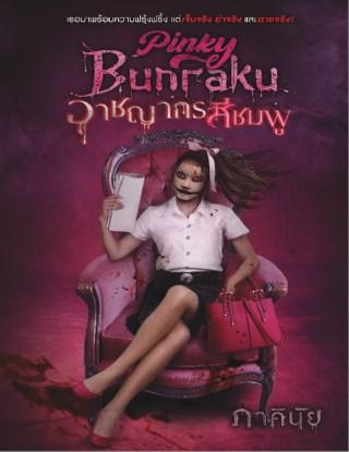 pinky-bunraku-อาชญากรสีชมพู-หน้าปก-ookbee