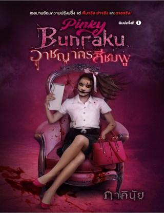 หน้าปก-pinky-bunraku-อาชญากรสีชมพู-ทดลองอ่าน-ookbee