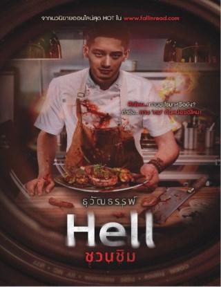 หน้าปก-hell-ชวนชิม-ookbee