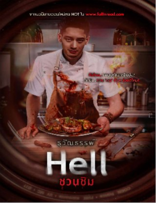 หน้าปก-hell-ชวนชิม-ทดลองอ่าน-ookbee