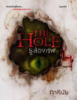 หน้าปก-the-hole-รูส่องศพ-ทดลองอ่าน-ookbee