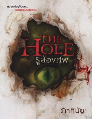 the-hole-รูส่องศพ-หน้าปก-ookbee