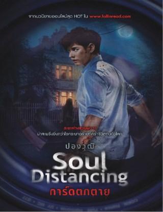 soul-distancing-การ์ดตกตาย-หน้าปก-ookbee