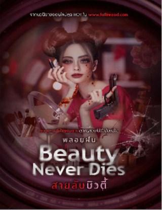 หน้าปก-beauty-never-dies-สายลับบิวตี้-ทดลองอ่าน-ookbee