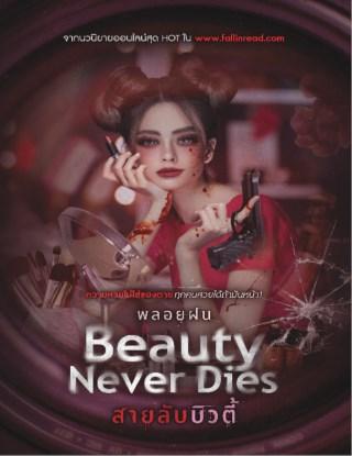 หน้าปก-beauty-never-dies-สายลับบิวตี้-ookbee