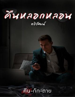 หน้าปก-คืนหลอกหลอน-เรื่องสั้นในเล่ม-คืน-กัก-ตาย-ทดลองอ่าน-ookbee