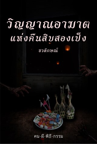 หน้าปก-วิญญาณอาฆาตแห่งคืนสิบสองเป็ง-เรื่องสั้นในเล่ม-คน-ผี-พิธี-กรรม-epub-ookbee