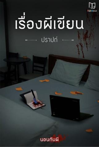 หน้าปก-เรื่องผีเขียน-เรื่องสั้นในเล่ม-นอนกับผี-epub-ookbee