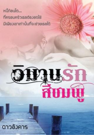 หน้าปก-วิมานรักสีชมพู-ookbee