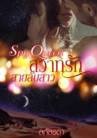 หน้าปก-spy-queen-สวาทรักสายลับสาว-ookbee