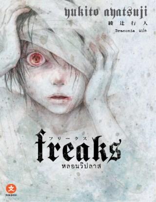 หน้าปก-freaks-หลอนวิปลาส-ookbee
