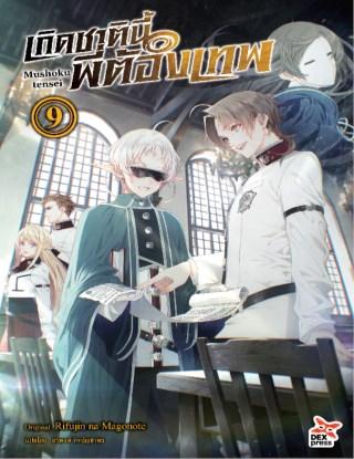 หน้าปก-เกิดชาตินี้พี่ต้องเทพ-เล่ม-9-mushoku-tensei-ฉบับนิยาย-ookbee