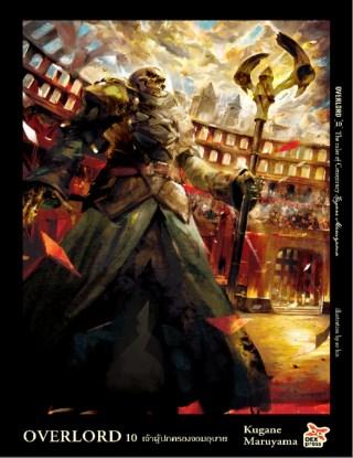 หน้าปก-overlord-เล่ม-10-the-ruler-of-conspiracy-เจ้าผู้ปกครองจอมอุบาย-ookbee
