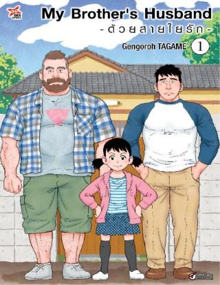 หน้าปก-my-brothers-husband-ด้วยสายใยรัก-เล่ม-1-ookbee