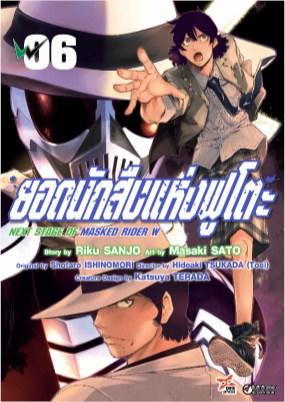 หน้าปก-ยอดนักสืบแห่งฟูโตะ-next-stage-of-masked-rider-w-เล่ม-6-ookbee