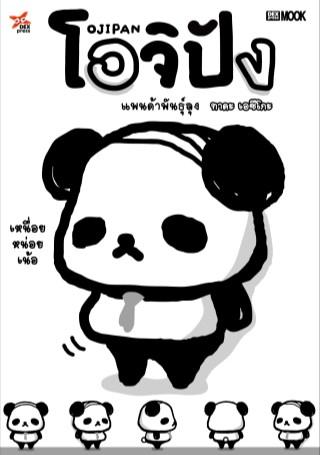 หน้าปก-โอจิปัง-แพนด้าพันธุ์ลุง-เล่ม-1-ookbee