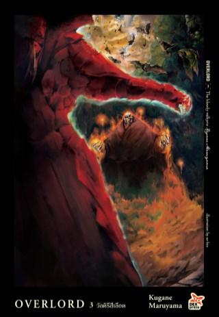 overlord-เล่ม-3-the-bloody-valkyrie-วัลคีรีสีเลือด-หน้าปก-ookbee