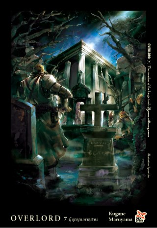 หน้าปก-overlord-เล่ม-7-the-invaders-of-the-large-tomb-ผู้บุกรุกมหาสุสาน-ookbee