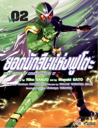 ยอดนักสืบแห่งฟูโตะ-next-stage-of-masked-rider-w-เล่ม-2-หน้าปก-ookbee