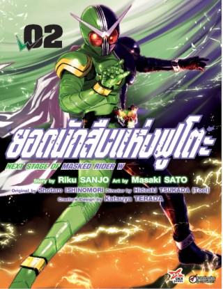 หน้าปก-ยอดนักสืบแห่งฟูโตะ-next-stage-of-masked-rider-w-เล่ม-2-ookbee