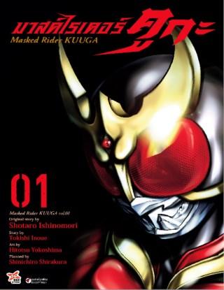 หน้าปก-มาสค์ไรเดอร์คูกะ-เล่ม-1-ookbee