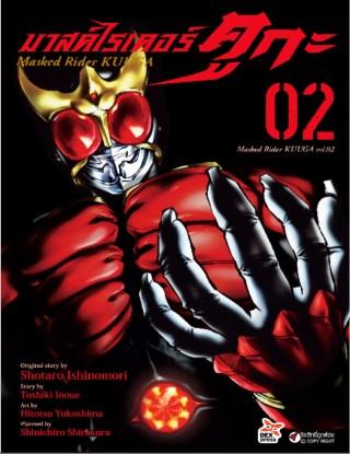 หน้าปก-มาสค์ไรเดอร์คูกะ-เล่ม-2-ookbee