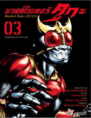 หน้าปก-มาสค์ไรเดอร์คูกะ-เล่ม-3-ookbee
