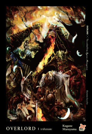 overlord-เล่ม-1-the-undead-king-ราชันอมตะ-หน้าปก-ookbee