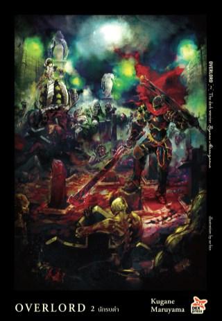 overlord-เล่ม-2-the-dark-warrior-นักรบดำ-หน้าปก-ookbee