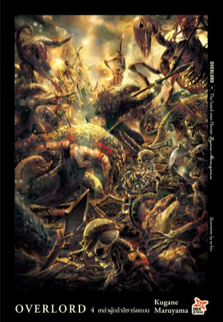 overlord-เล่ม-4-the-lizard-man-heroes-เหล่าผู้กล้าลิซาร์ดแมน-หน้าปก-ookbee
