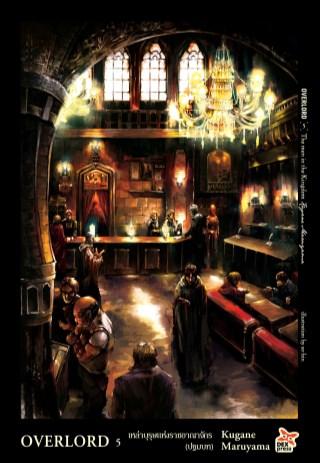 หน้าปก-overlord-เล่ม-5-the-man-in-the-kingdom-เหล่าบุรุษแห่งราชอาณาจักร-ปฐมบท-ookbee