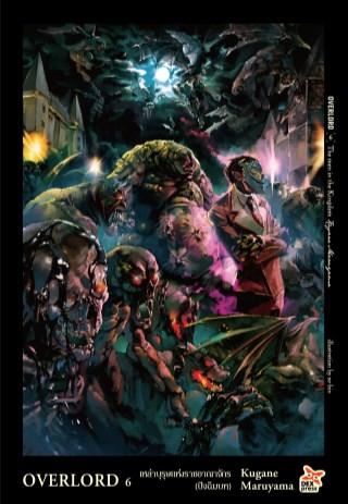 หน้าปก-overlord-เล่ม-6-the-man-in-the-kingdom-เหล่าบุรุษแห่งราชอาณาจักร-ปัจฉิมบท-ookbee