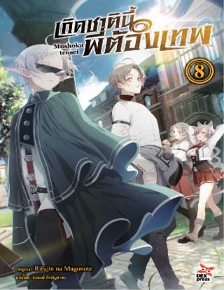 หน้าปก-เกิดชาตินี้พี่ต้องเทพ-เล่ม-8-mushoku-tensei-ฉบับนิยาย-ookbee