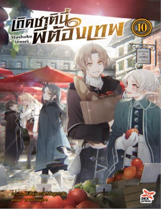 หน้าปก-เกิดชาตินี้พี่ต้องเทพ-เล่ม-10-mushoku-tensei-ฉบับนิยาย-ookbee