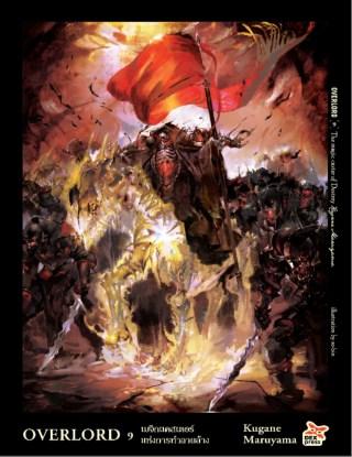 หน้าปก-overlord-เล่ม-9-เมจิกแคสเตอร์แห่งการทำลายล้าง-ookbee