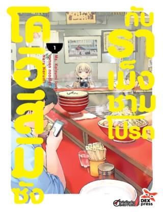 โคอิสึมิซังกับราเม็งชามโปรด-เล่ม-1-หน้าปก-ookbee